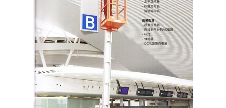Scissor Lift Allumunium 16 meter